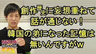 創作歴史に妄想重ねる韓国とは話が噛みあわない!「日本は弟国なのに生意気!」ふぁ?弟になった記憶は無いんですがw 新アチソンライン 検索動画 14