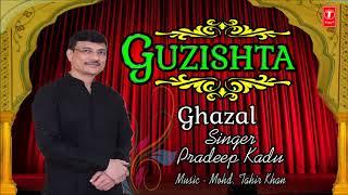 Guzishta Latest Ghazal Full (Audio) Song   Pradeep Kadu   New Ghazal 2018