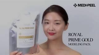 [메디필 제품사용법] 로얄 프라임 골드 모델링팩