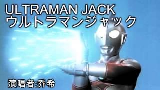 Ultraman Jack Opening Theme - Kaettekita Urutoraman [by Josh] ウルトラマンジャック - 帰ってきたウルトラマ ン