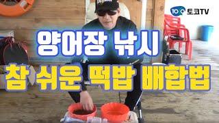 [토코TV]제21회 양어장낚시 참 쉬운 떡밥배합법(from:동교허프로)