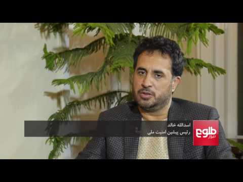 FARAKHABAR: Former NDS Chief Discusses Afghanistan's Security