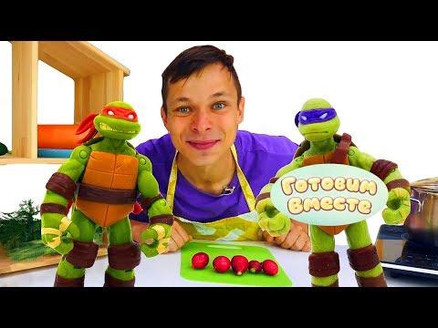 Мультики Черепашки-ниндзя— Готовим вместе самые вкусные печенья инетолько— Видео для детей