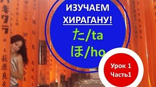 Японская письменность. Японская азбука хирагана ta - ho