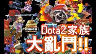 【狸貓君精華】上流Dota2家族大亂鬥!狸貓君變野味君!