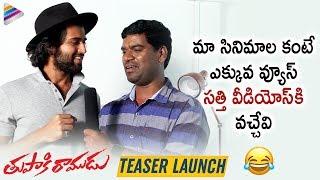 Vijay Deverakonda Launches Bithiri Sathi Tupaki Ramudu Teaser | Rasamayi Balakishan | Tupaki Ramudu