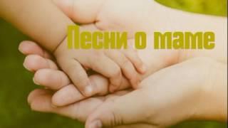 Христианские песни о маме - Христианская музыка мама