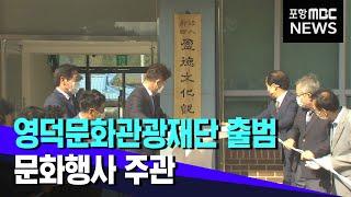 영덕문화관광재단 출범..문화행사 주관