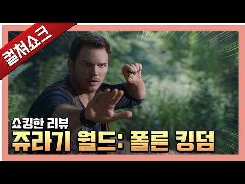 역대 최악의 쥬라기 시리즈 - 쥬라기 월드: 폴른 킹덤 리뷰