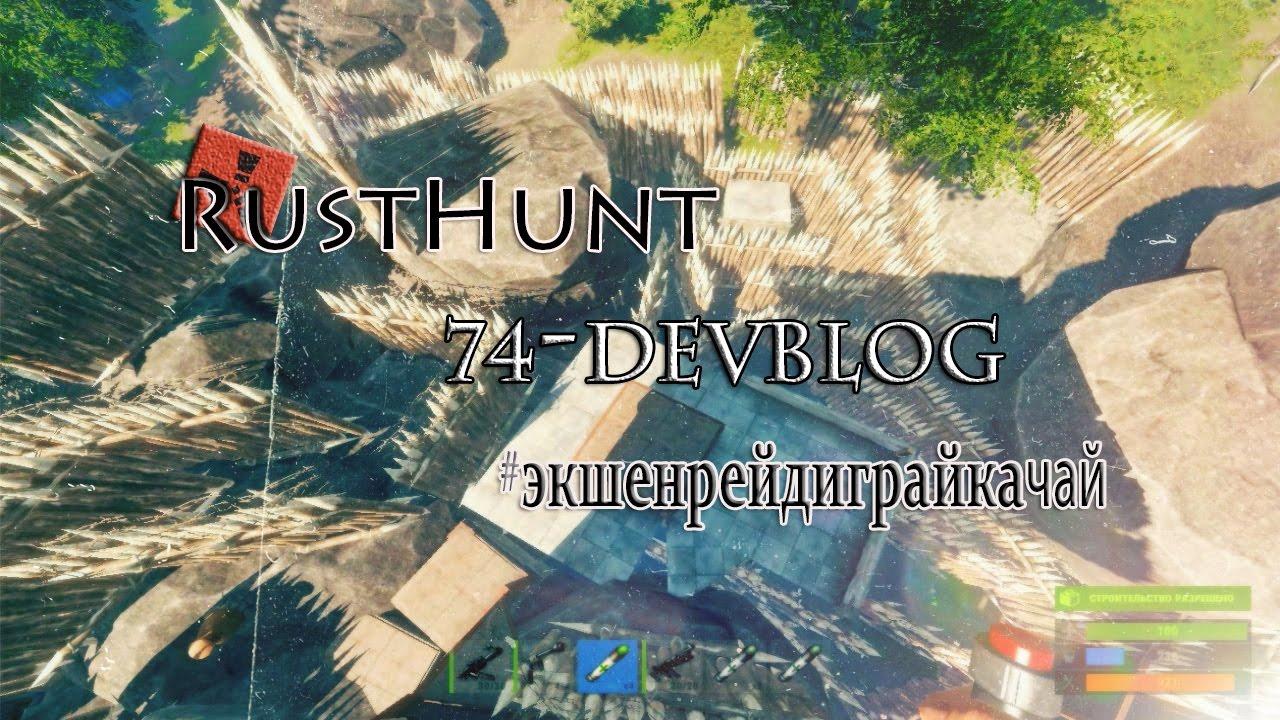Rust devblog 74 или неделя моды.
