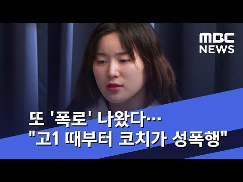 """또 '폭로' 나왔다…""""고1 때부터 코치가 성폭행"""" (2019.01.14/뉴스데스크/MBC)"""