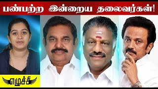 OPS தோற்றது ஏன்? Stalin ஜெயிக்காதது ஏன்? MGR – Jayalalitha – Karunanidhi | எழுச்சி மோனிகா