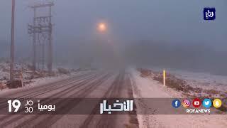 الثلوج تزور محافظات المملكة .. والأمطار ترفع مخزون السدود - (26-1-2018)