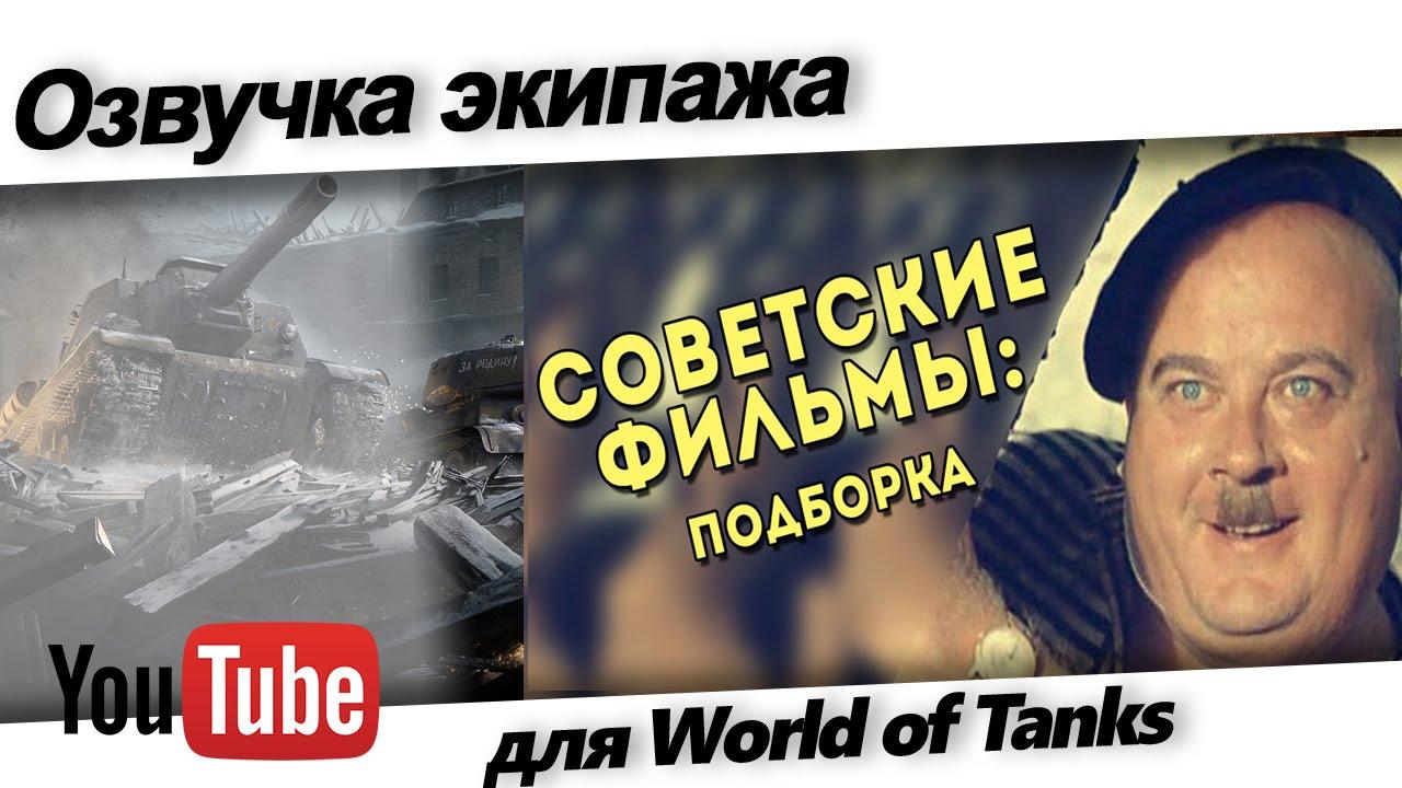 Озвучка из советских фильмов для World of Tanks 1.12.0.0