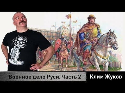 Военное дело Руси. Часть 2 - Русь перед монгольским игом.