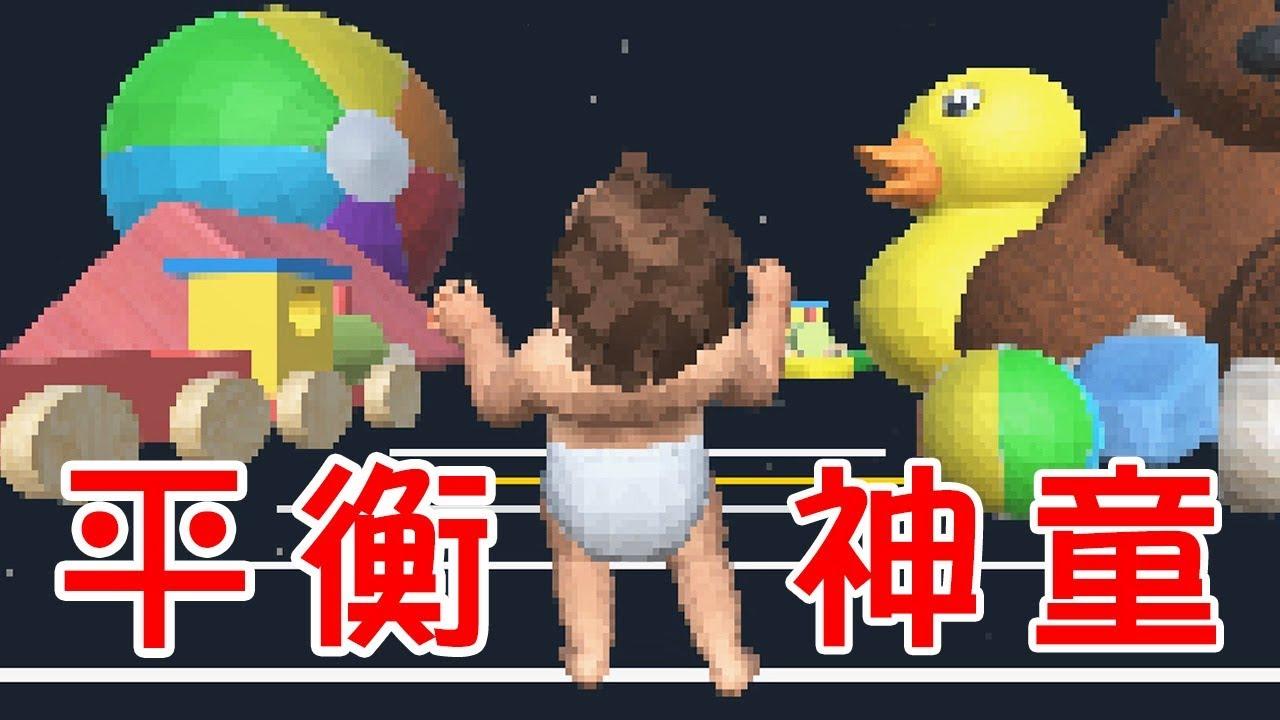 【嬰兒走路模擬器】腰力最強的小孩!? 這麼小就喝醉母湯喔|Baby Walking Simulator - YouTube