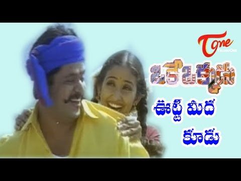 Oke Okkadu Movie Songs | Utti Meeda Koodu | Arjun, Manisha Koirala | TeluguOne