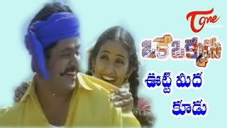 Oke Okkadu Movie Songs | Utti Meeda Koodu | Arjun, Manisha Koirala
