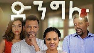 ድንግሉ ሙሉ ፊልም Dingelu Ethiopian Movie  2018
