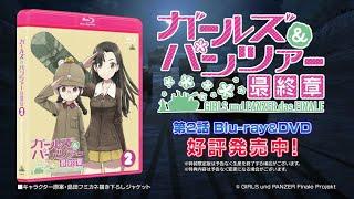 『ガールズ&パンツァー 最終章』第2話 Blu-ray&DVD 好評発売中CM
