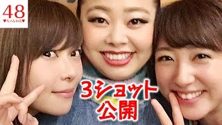【HKT48】川田裕美が指原莉乃・渡辺直美との3ショット公開【2ちゃんねる...