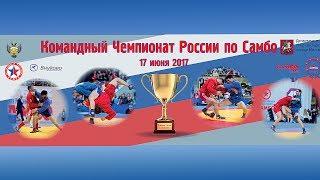 Командный Чемпионат России по Самбо