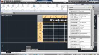 Создание таблицы в AutoCAD (видеокурс AutoCAD + СПДС GraphiCS)