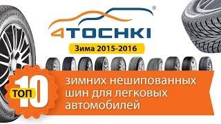 Топ 10 лучших зимних нешипованных шин для легковых автомобилей. Сезон Зима 2015-2016 - 4 точки.(, 2015-09-15T16:23:47.000Z)