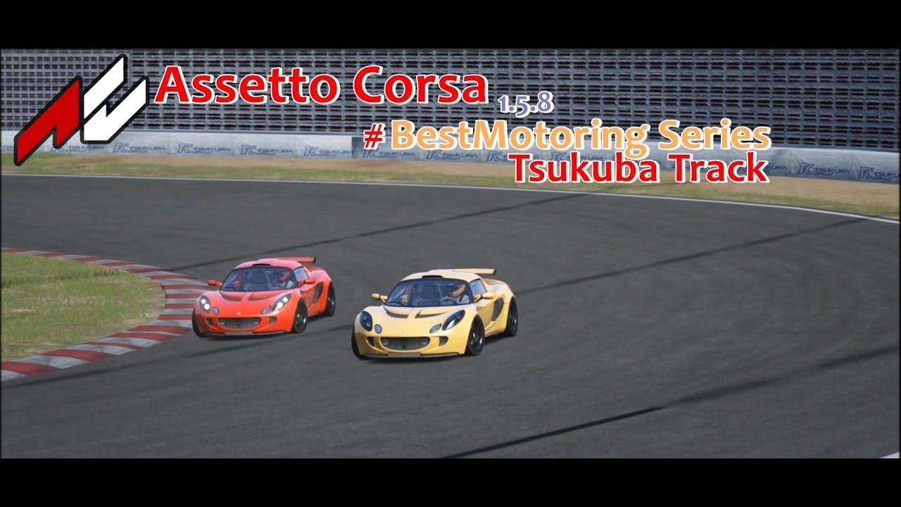 assetto corsa bestmotoring tsukuba circuit 1vs1 ep 1 lotus battle 1080p60p youtube. Black Bedroom Furniture Sets. Home Design Ideas