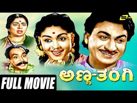 Anna Thangi–ಅಣ್ಣ ತಂಗಿ   Kannada Full Movie   Dr.Rajkumar   Saroja Devi   Family Drama Movie