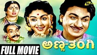 Anna Thangi–ಅಣ್ಣ ತಂಗಿ | Kannada Full Movie | Dr.Rajkumar | Saroja Devi | Family Drama Movie