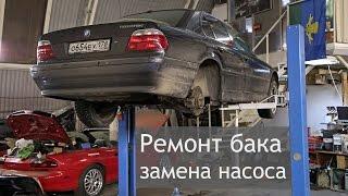 BMW 7 E38 жөндеу бакты ауыстыру сорғының