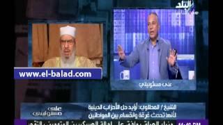 """المحلاوي لـ""""المصريون"""": مداخلتى مع أحمد موسى مفبركة"""