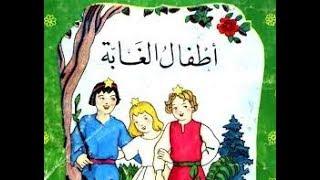 أطفال الغابة I سلسلة المكتبة الخضراء