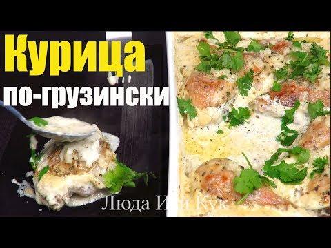 Нежная КУРИЦА в ДУХОВКЕ в сливочном соусе Простое БЛЮДО ИЗ КУРИЦЫ Шкмерули Грузинская кухня