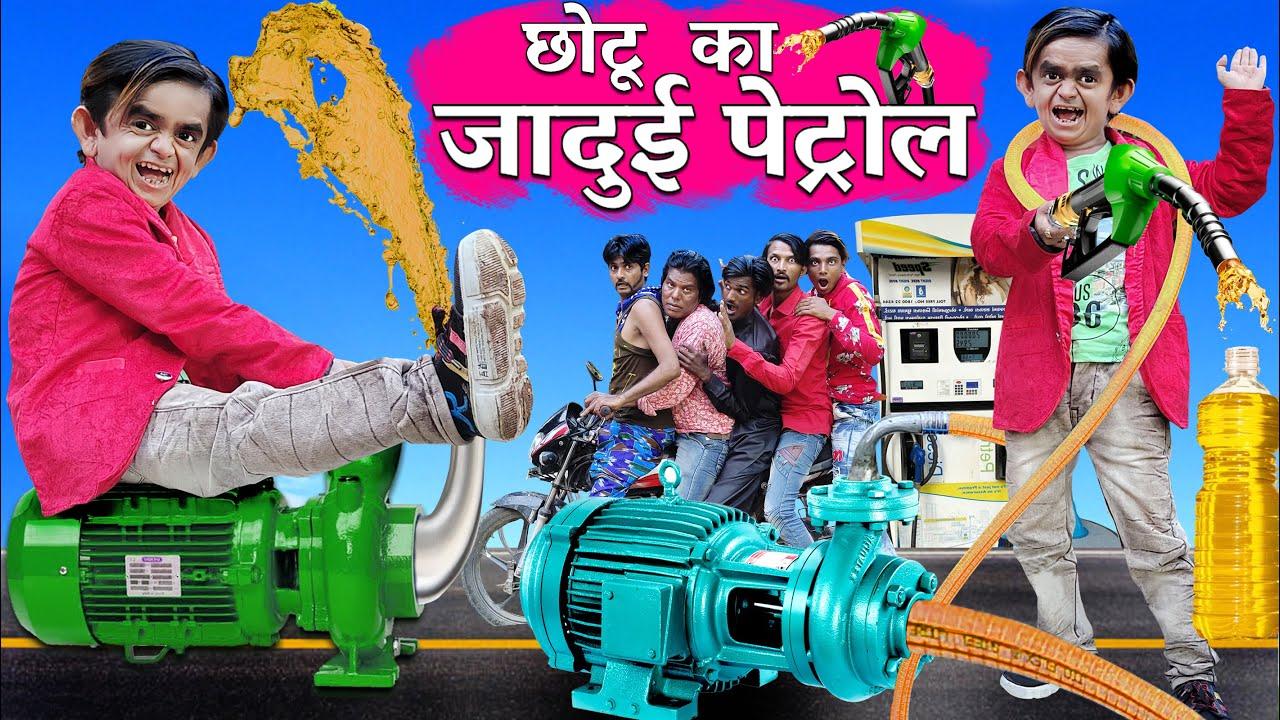 CHOTU DADA KI JADUI MOTOR | छोटू दादा की जादुई मोटर | Khandesh Hindi Comedy | Chotu Comedy Video