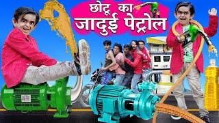CHOTU DADA KI JADUI MOTOR   छोटू दादा की जादुई मोटर   Khandesh Hindi Comedy   Chotu Comedy Video
