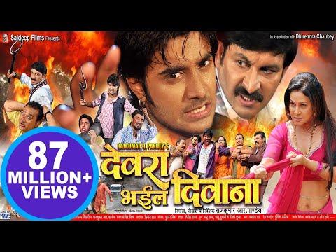 देवरा भइल दिवाना - Super Hit Bhojpuri Full Movie - Devra Bhail Deewana - Bhojpuri Film