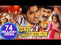 देवरा भइल दिवाना - Super Hit Bhojpuri Full Movie - Devra Bhail Deewana - Bhojpuri Film