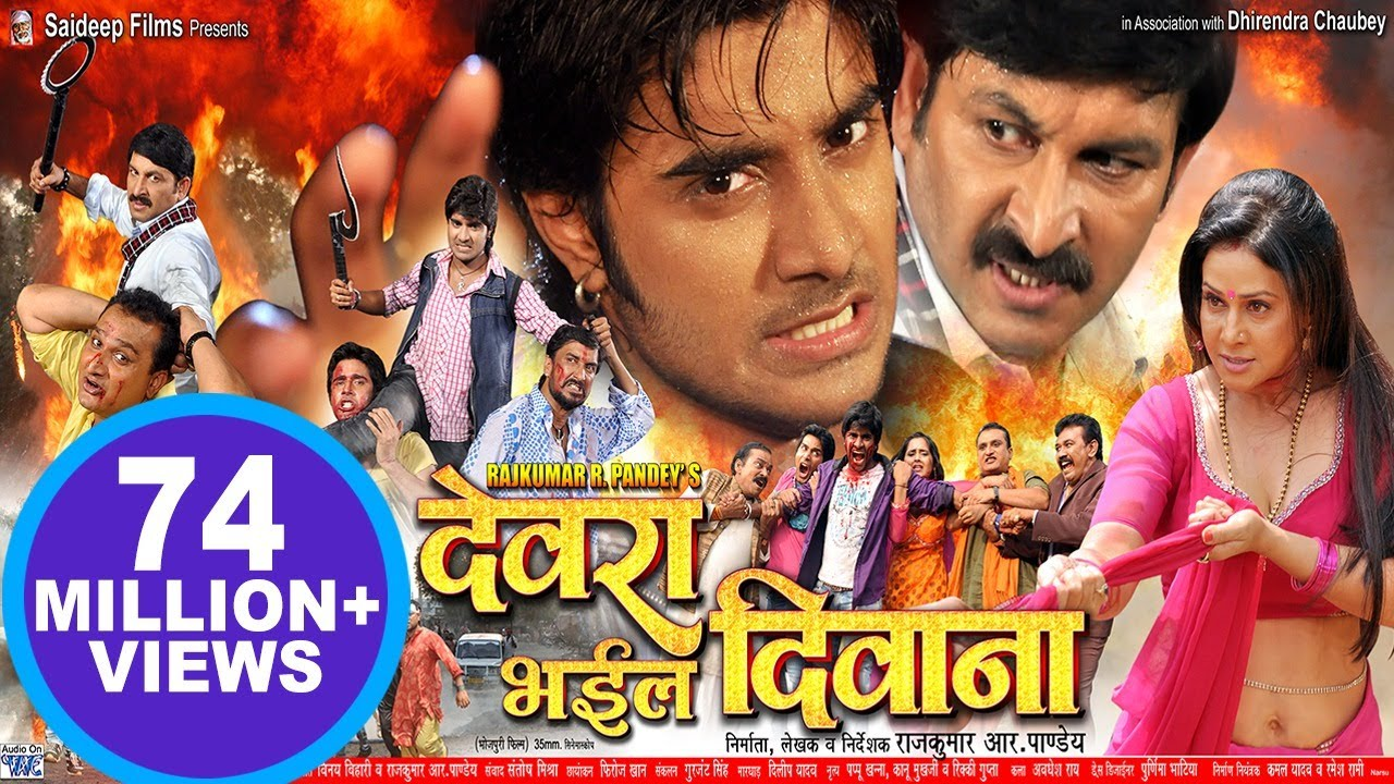 "देवरा भइल दिवाना - Pradeep R. Pandey ""Chintu"" - Super Hit Bhojpuri Full Movie - Bhojpuri Film 2020"