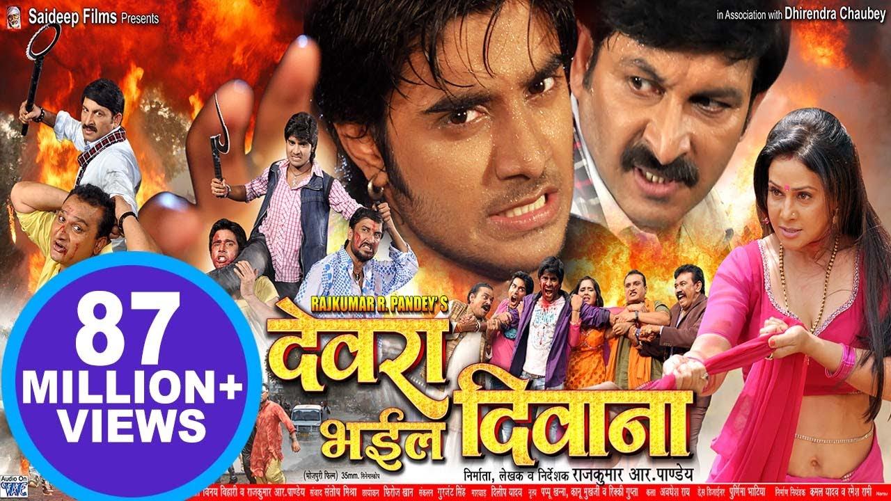 "देवरा भइल दिवाना - Pradeep R. Pandey ""Chintu"" - Super Hit Bhojpuri Full Movie - Bhojpuri Film 2020"