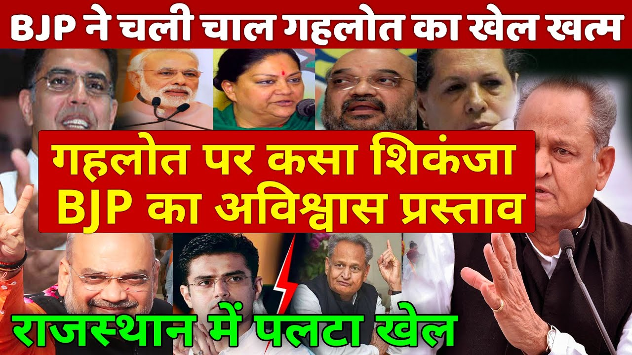 Amit Shah Pilot big Plan BJP no confidence motion against Gehlot massive setback for Sonia Congress