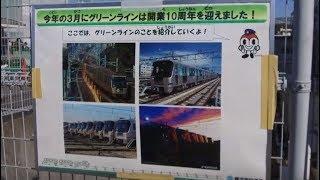 横浜市営地下鉄グリーンライン説明 はまりんフェスタ2018