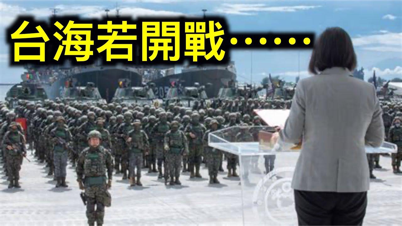 台海開戰美軍準備好了嗎?中共是否有實力打下台灣?