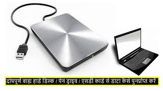 How to recover data from usb and external hard drive_live