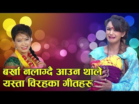 बर्षा नलाग्दै आउन थाले यस्ता बिरह लाग्दा गीतहरु New Nepali Heart Touching Lok Song  ||Barkha Lago ||