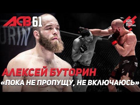 Алексей Буторин -