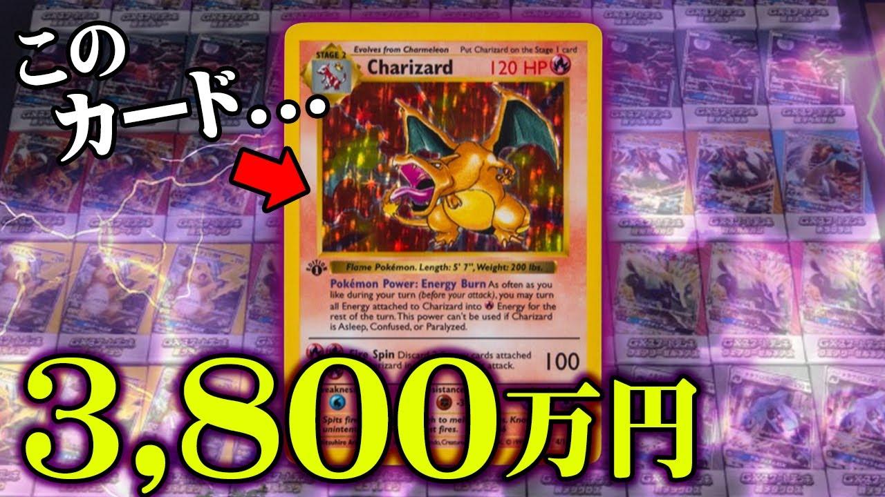 【超高級】世界で一番高いポケモンカード