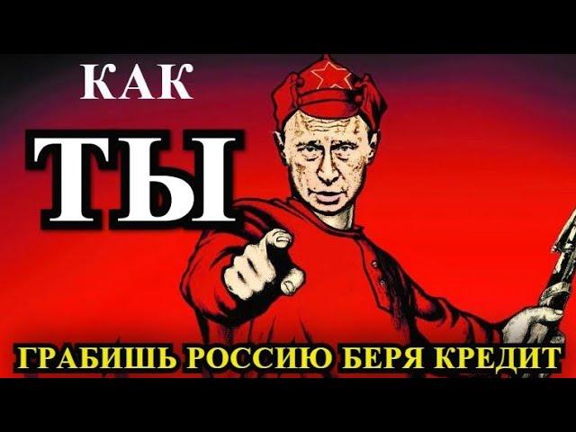 Как ты грабишь Россию беря кредит