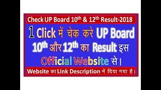 How To Check UP Board 10th & 12th Result 2018